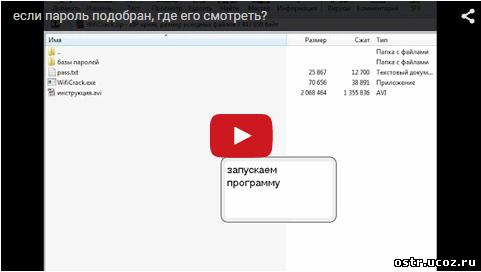 Програмку подбора пароля веб